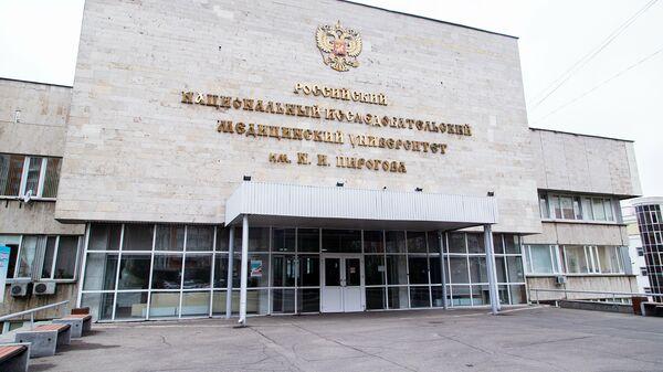 Российский национальный исследовательский медицинский университет имени Н. И. Пирогова - Sputnik Узбекистан