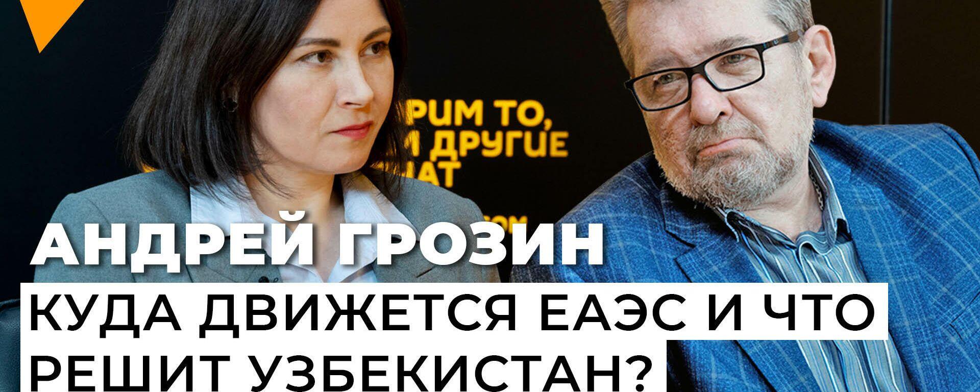 Интервью с Андреем Грозиным - Sputnik Узбекистан, 1920, 01.06.2021