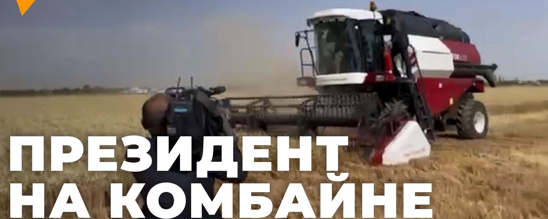 Шавкат Мирзиёев сел за руль российского комбайна - Sputnik Узбекистан, 1920, 02.06.2021