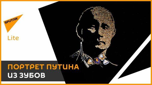 Путин вдохновил художницу создать полотно из зубов - Sputnik Узбекистан