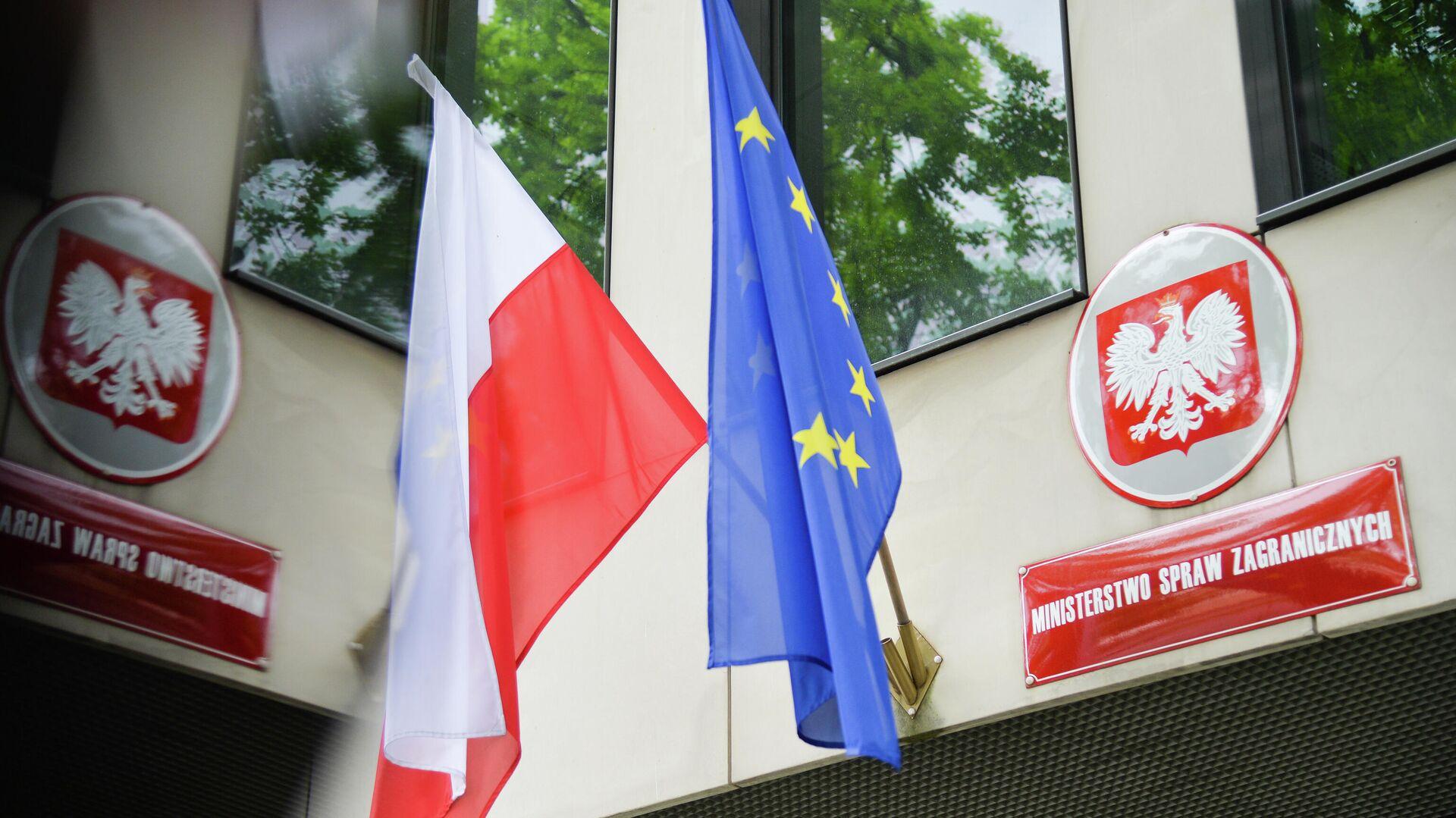Государственный флаг Польши и флаг Евросоюза на здании Министерства иностранных дел Польши в Варшаве - Sputnik Узбекистан, 1920, 15.06.2021