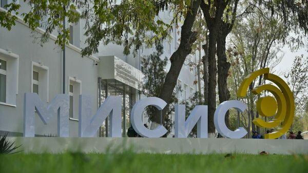 Алмалыкский филиал российского Национального исследовательского технологического университета МИСиС - Sputnik Узбекистан