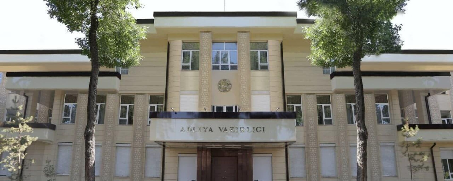 Здание Министерства Юстиции Узбекистана - новое  - Sputnik Узбекистан, 1920, 30.06.2021