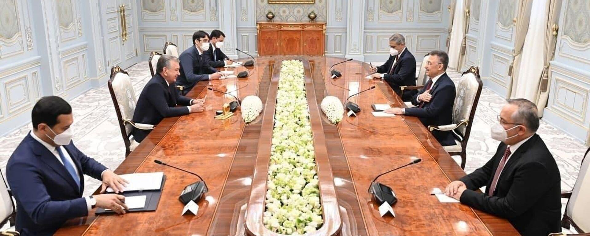 Шавкат Мирзиёев 28 июня принял вице-президента Турецкой Республики Фуата Октая - Sputnik Узбекистан, 1920, 28.06.2021