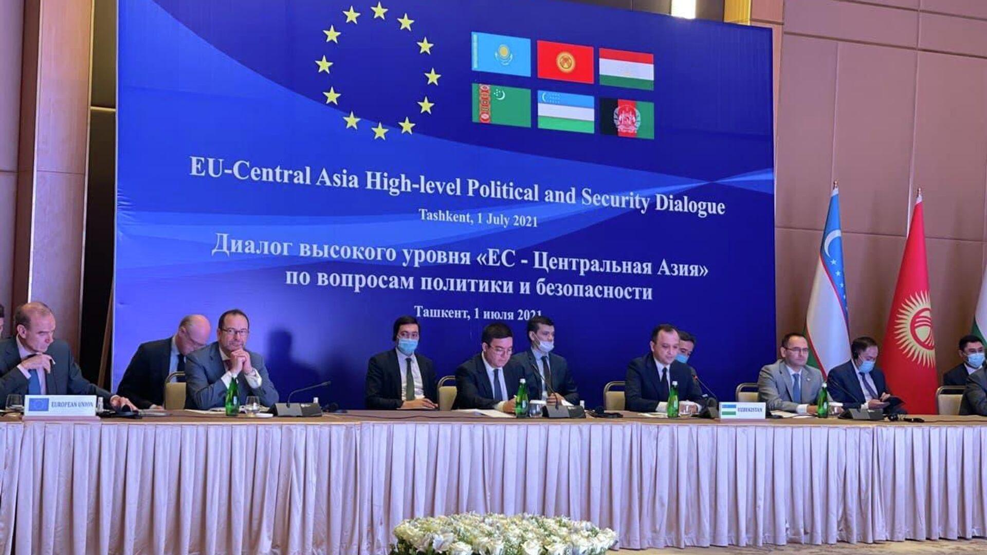 Конференция ЕС - Центральная Азия по безопасности - Sputnik Узбекистан, 1920, 01.07.2021