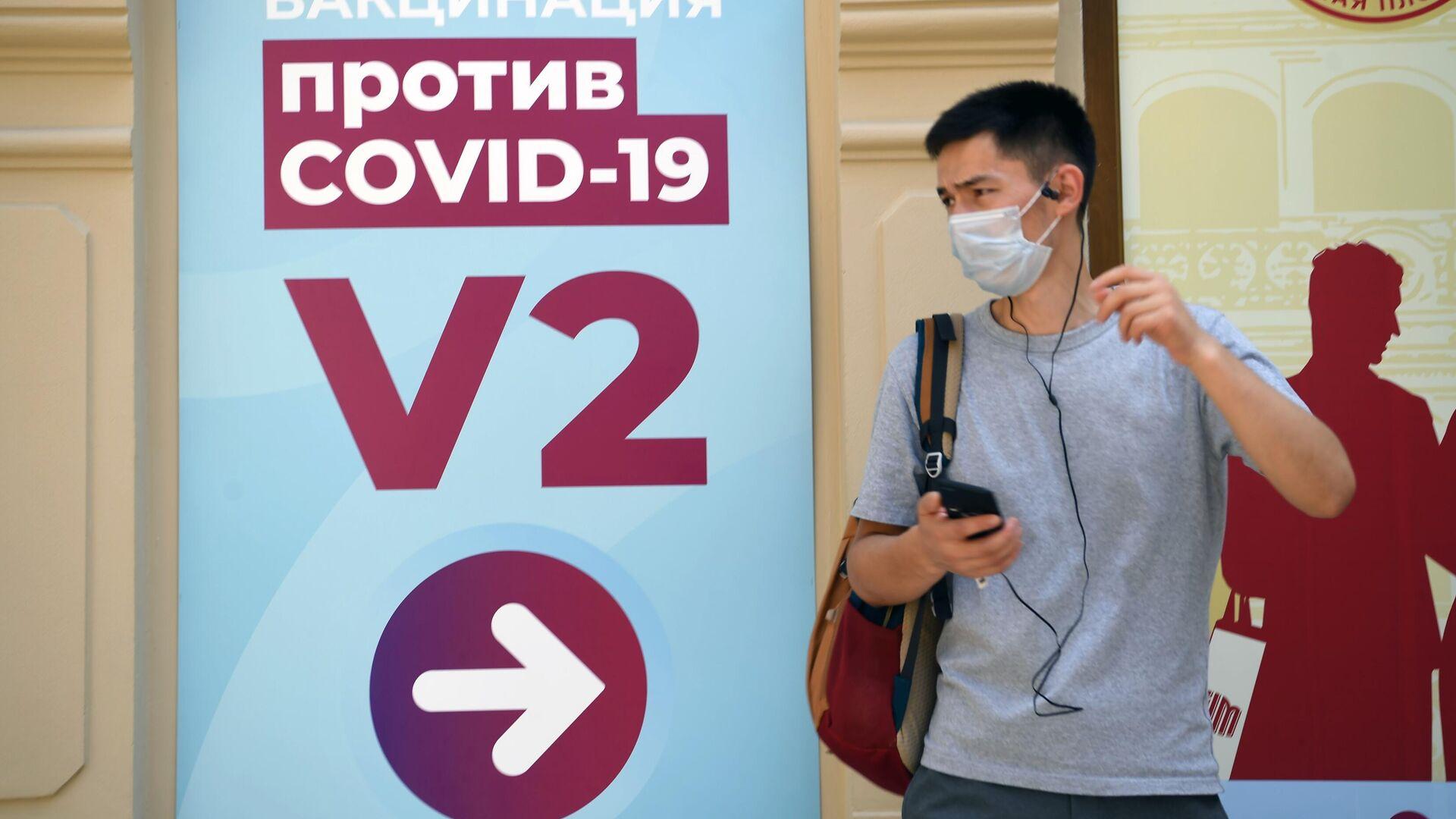 Vaktsinatsiya ot COVID-19 v Moskve - Sputnik Oʻzbekiston, 1920, 08.07.2021