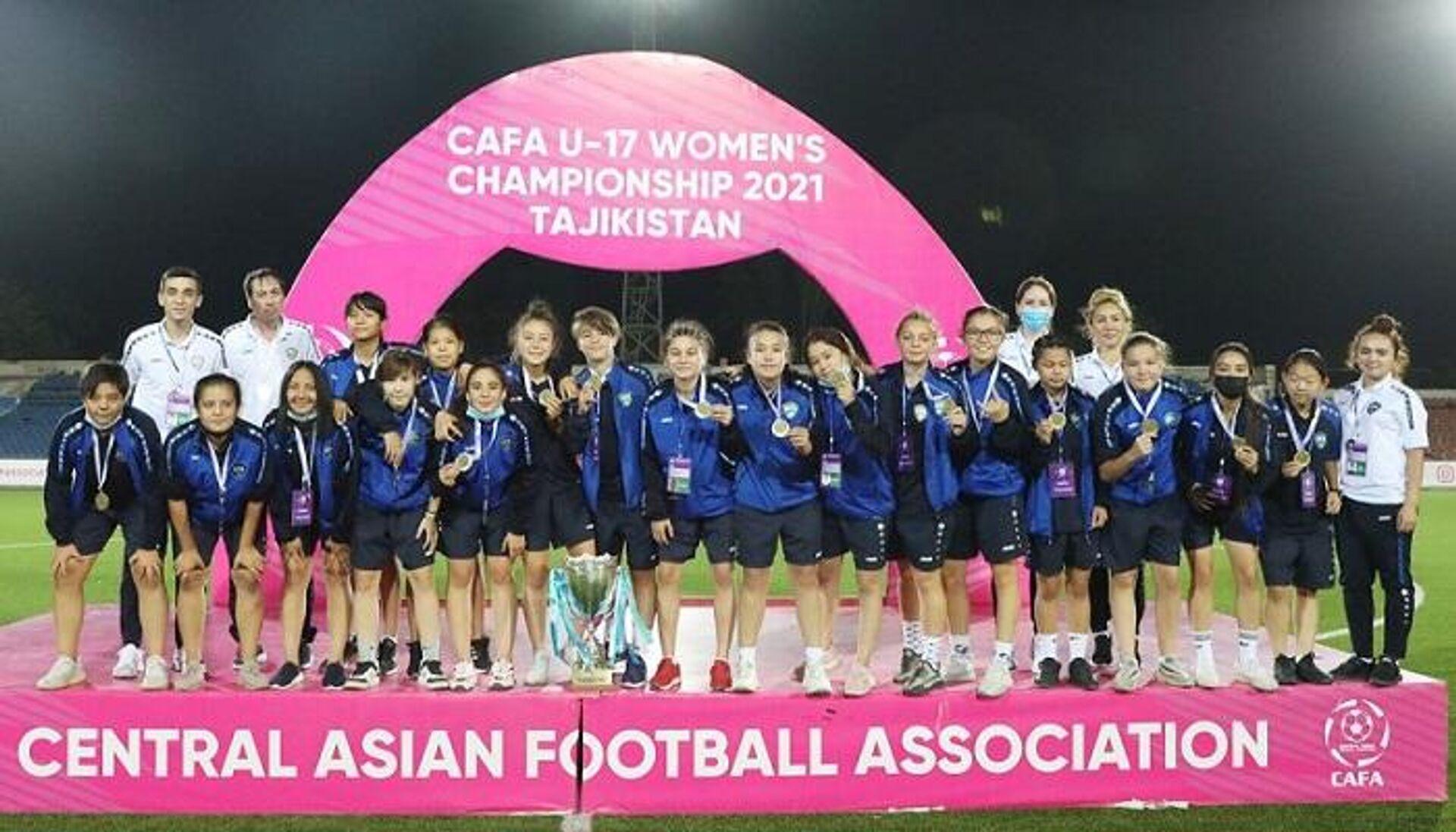 Юниорская сборная Узбекистана среди девушек до 17 лет победила в чемпионате Центрально-Азиатской футбольной ассоциации (CAFA-2021) - Sputnik Узбекистан, 1920, 08.07.2021