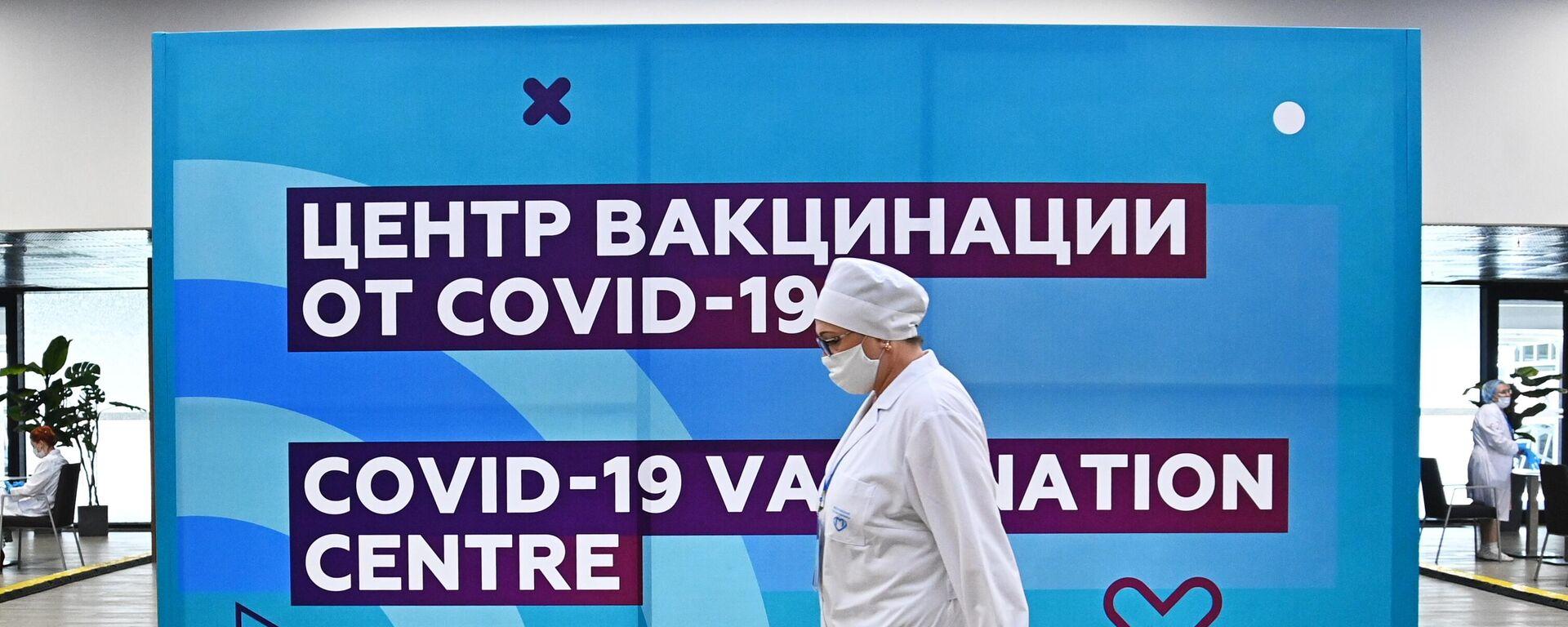 Tsentr vaktsinatsii ot COVID-19 na stadione Lujniki - Sputnik Oʻzbekiston, 1920, 09.07.2021