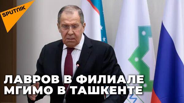 Лавров в филиале МГИМО - Sputnik Узбекистан