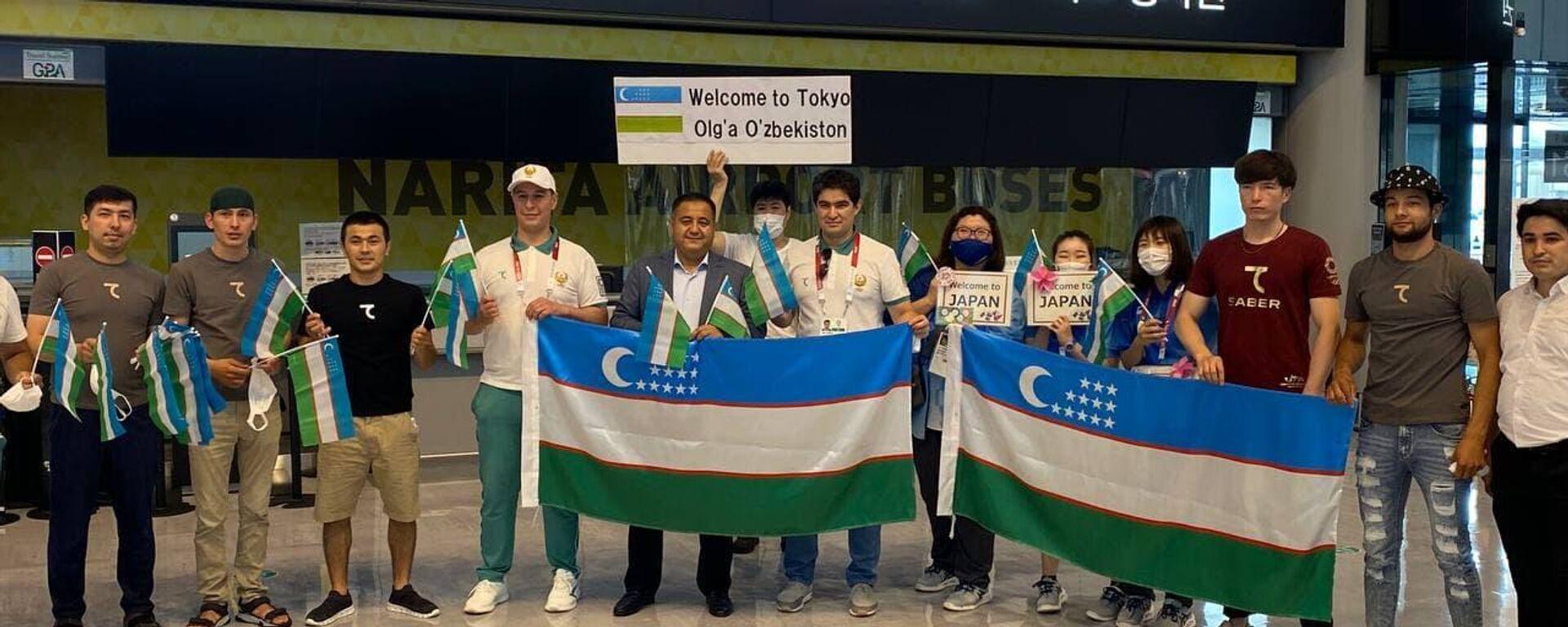 Делегация Узбекистана прибыла в Токио, чтобы принять участие в XXXII летних Олимпийских играх - Sputnik Узбекистан, 1920, 20.07.2021