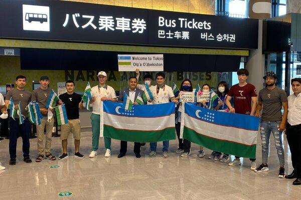 Делегация Узбекистана прибыла в Токио, чтобы принять участие в XXXII летних Олимпийских играх - Sputnik Узбекистан