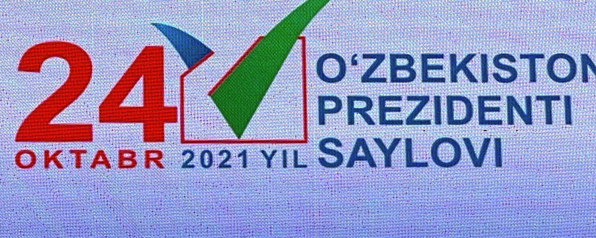 V Tashkente sostoyalas prezentatsiya logotipa prezidentskix vыborov - Sputnik Oʻzbekiston, 1920, 28.07.2021