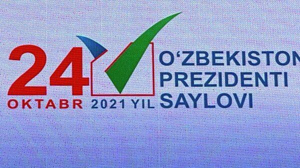 В Ташкенте состоялась презентация логотипа президентских выборов - Sputnik Ўзбекистон