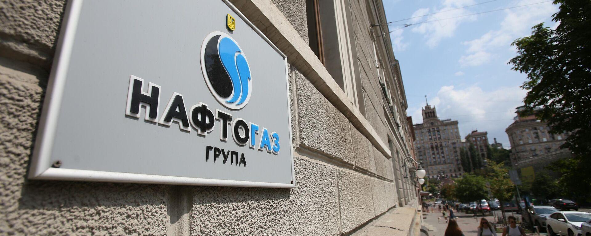 Табличка на здании национальной акционерной компании Нафтогаз-Украины - Sputnik Узбекистан, 1920, 02.08.2021