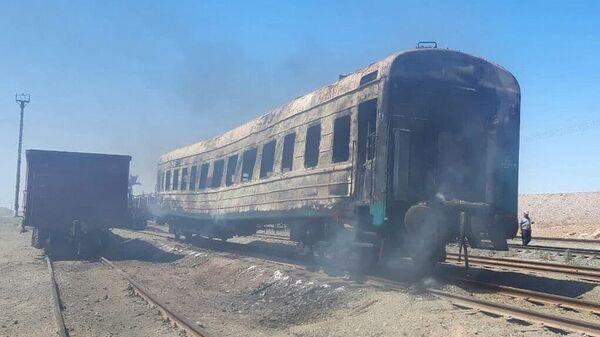 В Каракалпакстане сгорел плацкартный вагон - Sputnik Узбекистан
