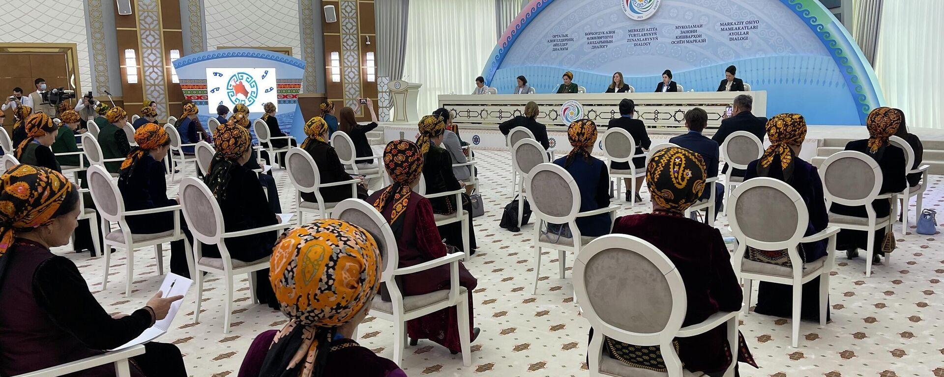 Форум Диалога женщин-лидеров стран Центральной Азии - Sputnik Узбекистан, 1920, 06.08.2021