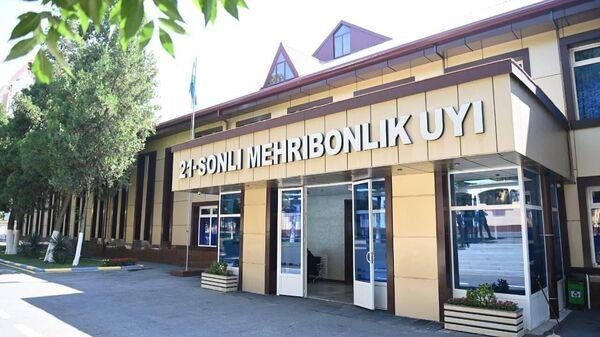 Дом Мехрибонлик №21 в городе Ташкенте. - Sputnik Ўзбекистон
