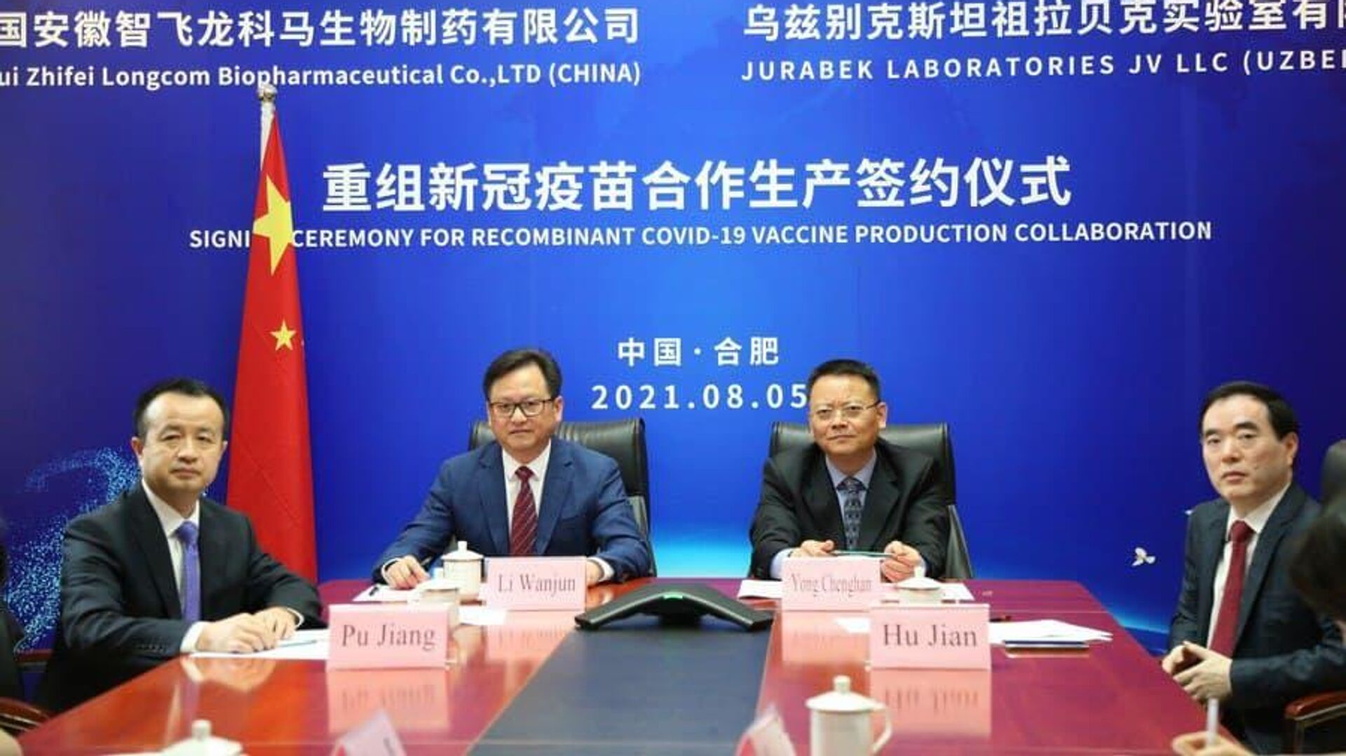 КНР и Узбекистан готовы запустить совместное производство вакцин от COVID - Sputnik Узбекистан, 1920, 12.08.2021