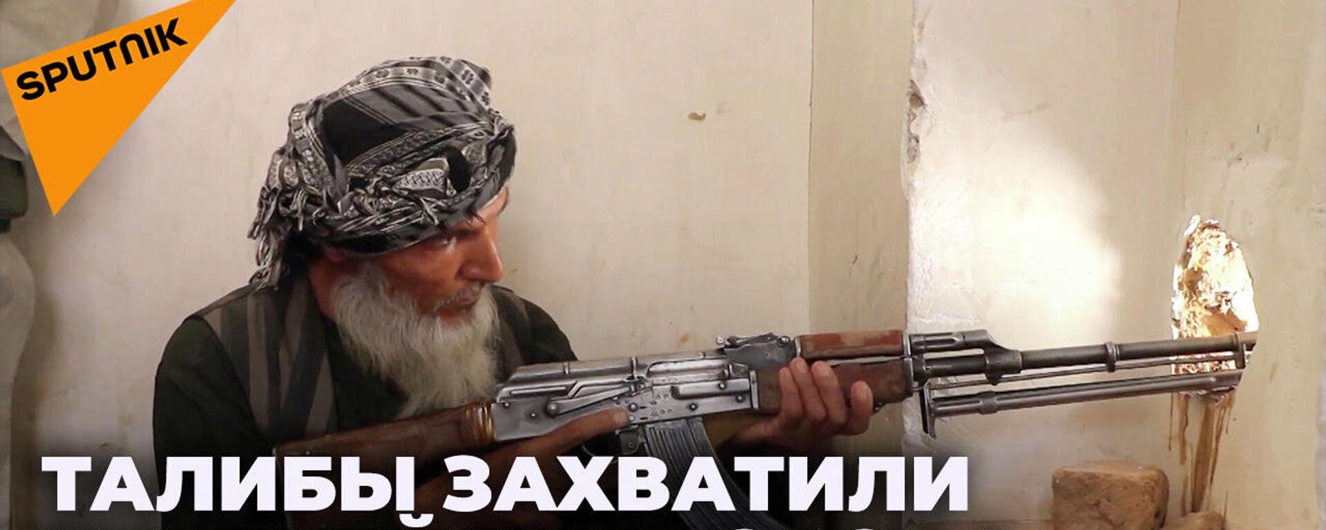 Талибы захватывают все новые города в Афганистане - Sputnik Узбекистан, 1920, 14.08.2021
