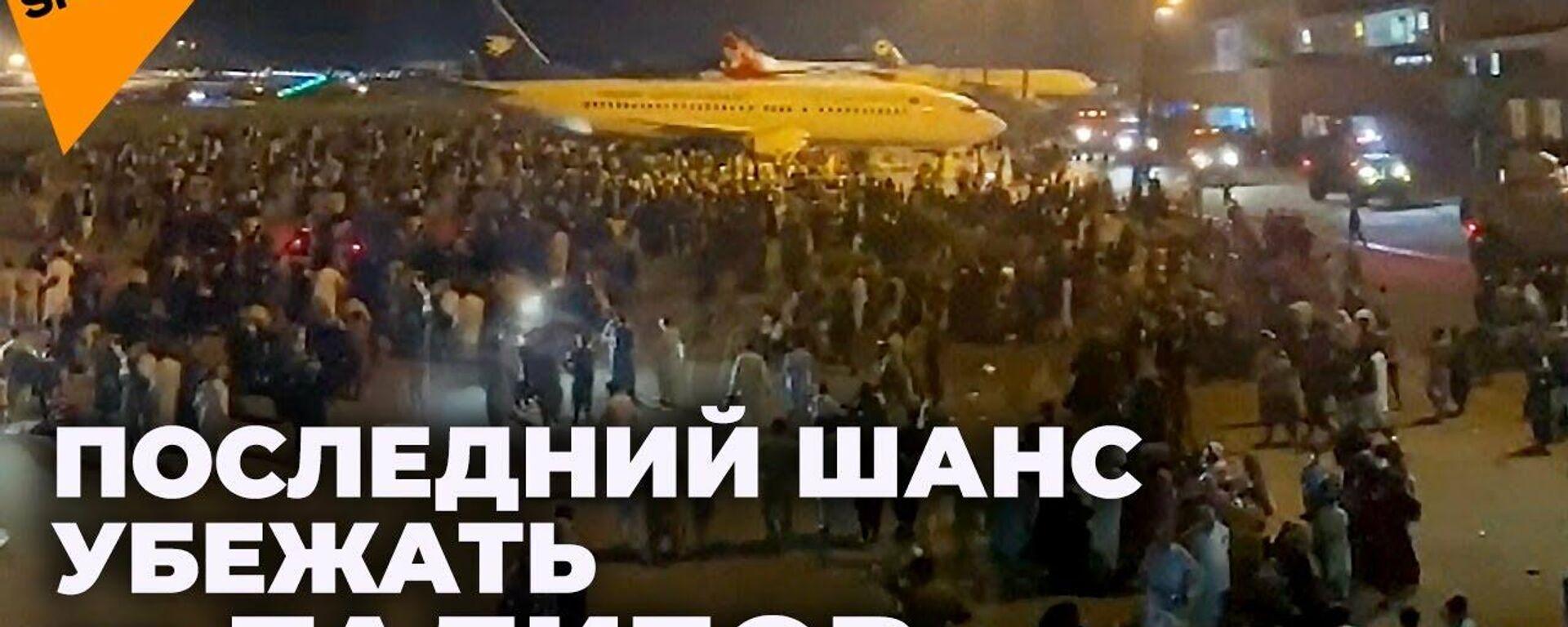 Davka i panika: kak lyudi shturmuyut aeroport Kabula v nadejde ubejat iz Afganistana  - Sputnik Oʻzbekiston, 1920, 17.08.2021