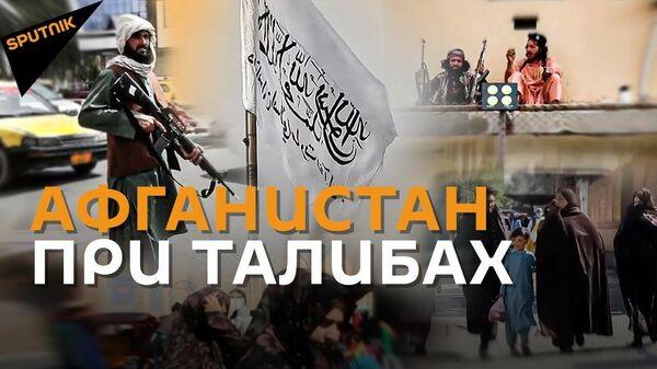 Как выглядит Афганистан при талибах  - Sputnik Ўзбекистон