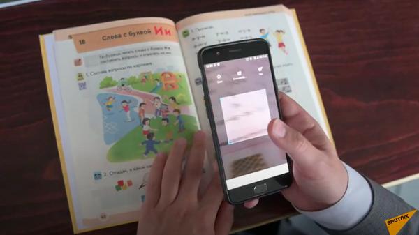 Букварь с QR-кодом - как выглядит обновленный учебник - Sputnik Узбекистан