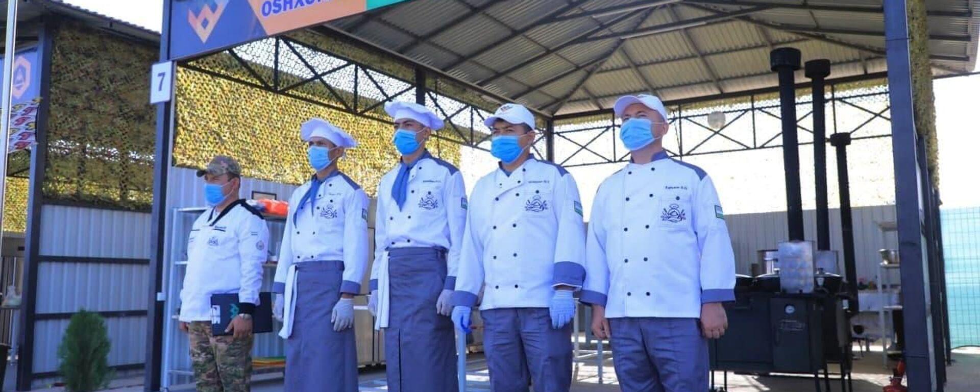 Узбекские военные успешно прошли первый этап конкурса Полевая кухня - АрМИ-2021 - Sputnik Ўзбекистон, 1920, 26.08.2021