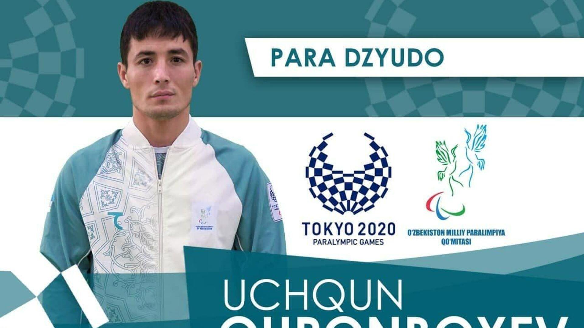 Дзюдоист Уткир Куронбаев выиграл золото - Sputnik Узбекистан, 1920, 27.08.2021
