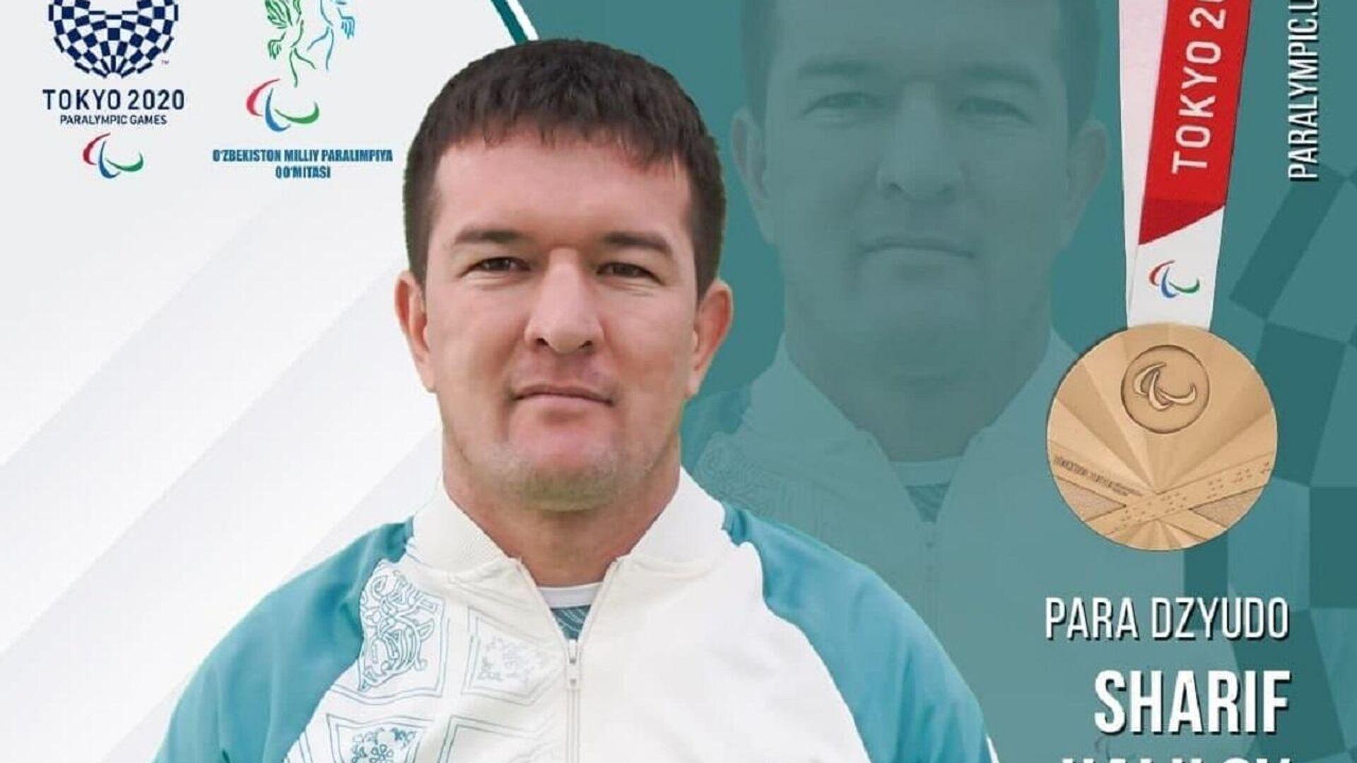 Парадзюдоист Шариф Халилов стал бронзовым призёром. - Sputnik Узбекистан, 1920, 29.08.2021