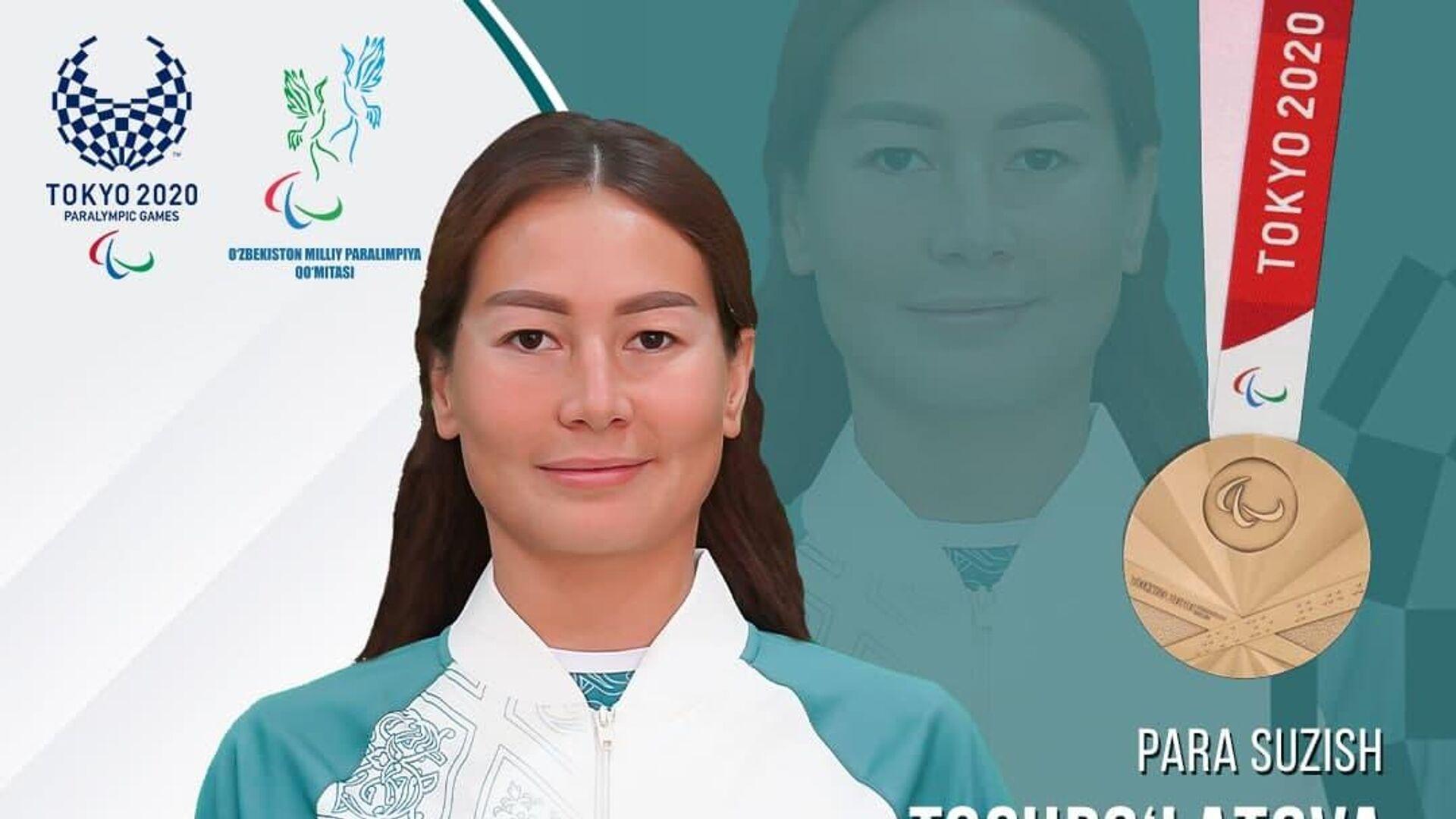 Uzbekskaya plovchixa Shoxsanam Toshpulatova - Sputnik Oʻzbekiston, 1920, 30.08.2021