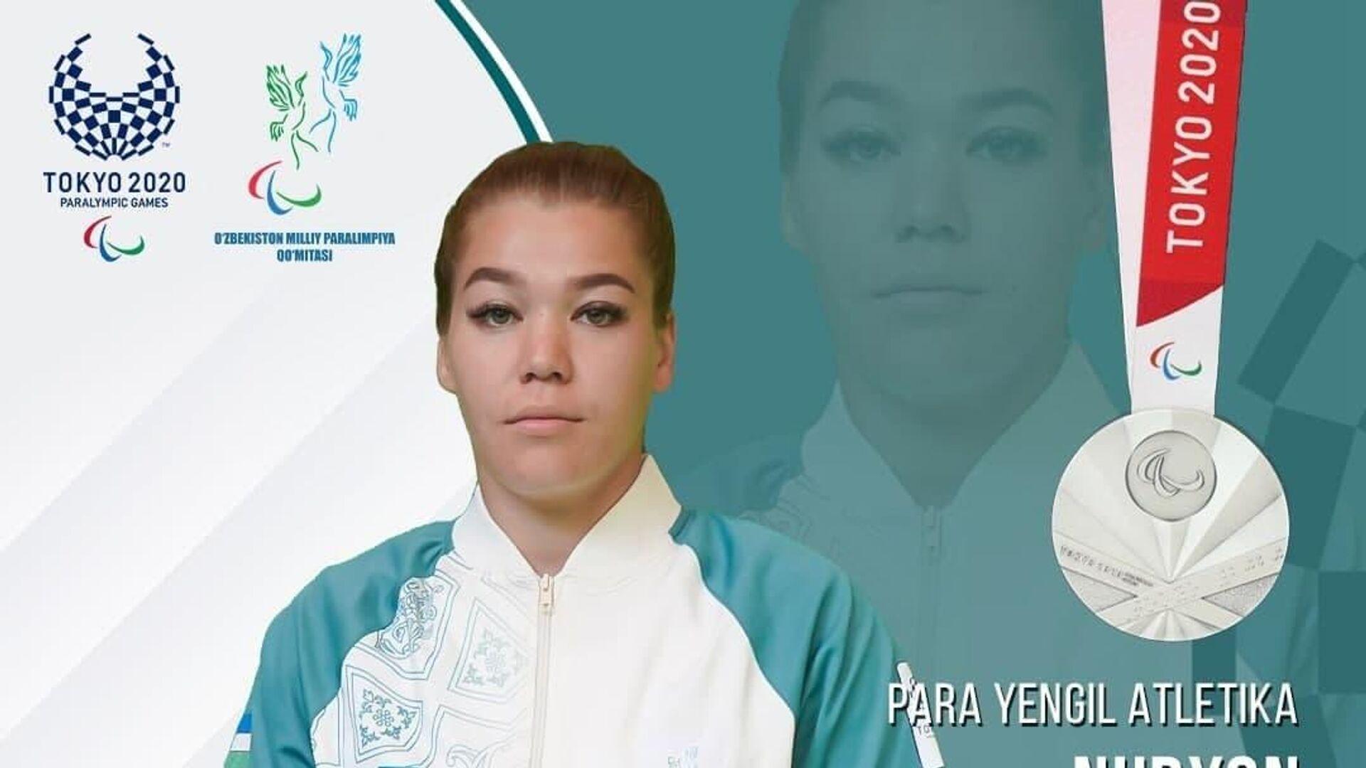 Nurxon Kurbanova zavoyevala serebryanuyu medal v metanii kopya  - Sputnik Oʻzbekiston, 1920, 04.09.2021