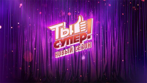 Старт юбилейного сезона конкурса Ты Супер!  - Sputnik Узбекистан