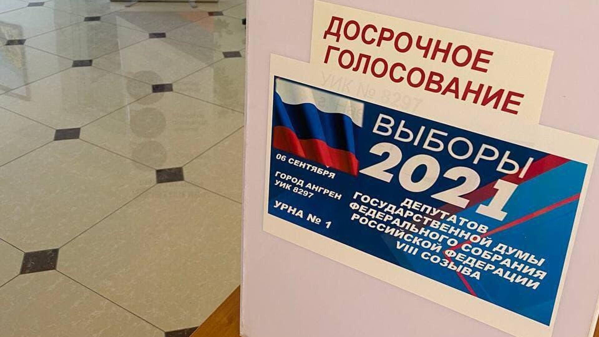 В Ангрене стартовало досрочное голосование на выборах в Госдуму РФ - Sputnik Узбекистан, 1920, 06.09.2021