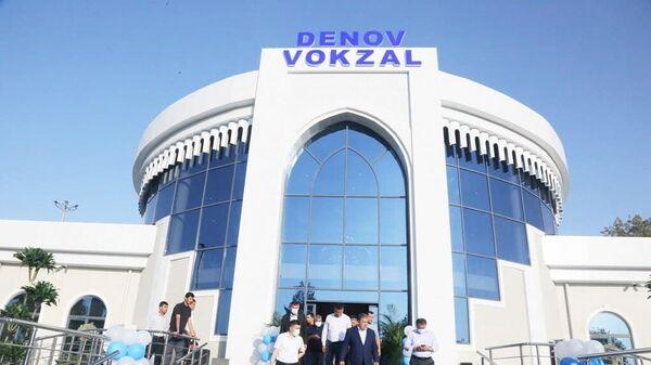 Новый ж/д вокзал открыли в Сурхандарьинской области - Sputnik Узбекистан
