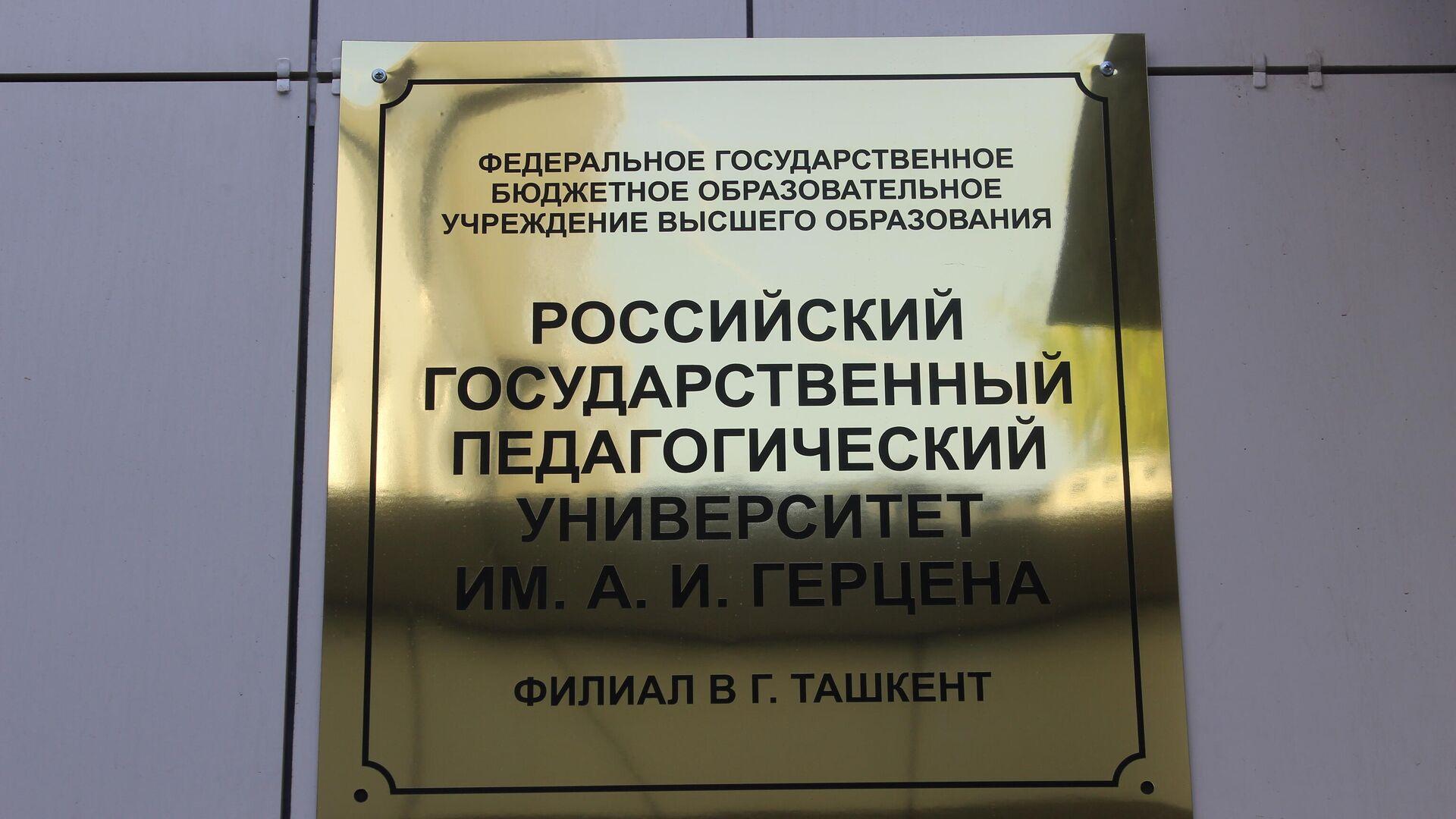Открытие филиала РГПУ им. Герцена в Ташкенте  - Sputnik Узбекистан, 1920, 24.09.2021