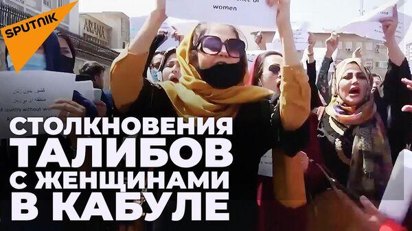 Stolknoveniya talibov s jenщinami v Kabule - Sputnik Oʻzbekiston