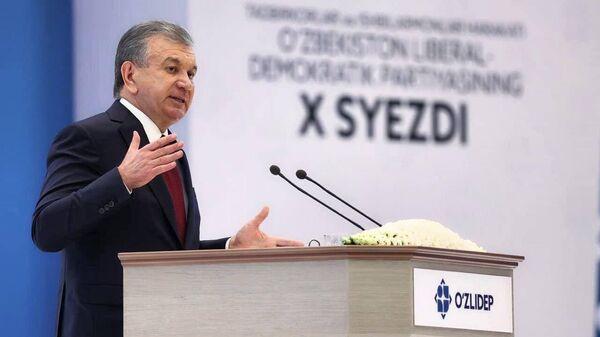 Shavkat Mirziyoyev vыstupayet na s'yezde Liberalno-demokraticheskoy partii Uzbekistana - Sputnik Oʻzbekiston