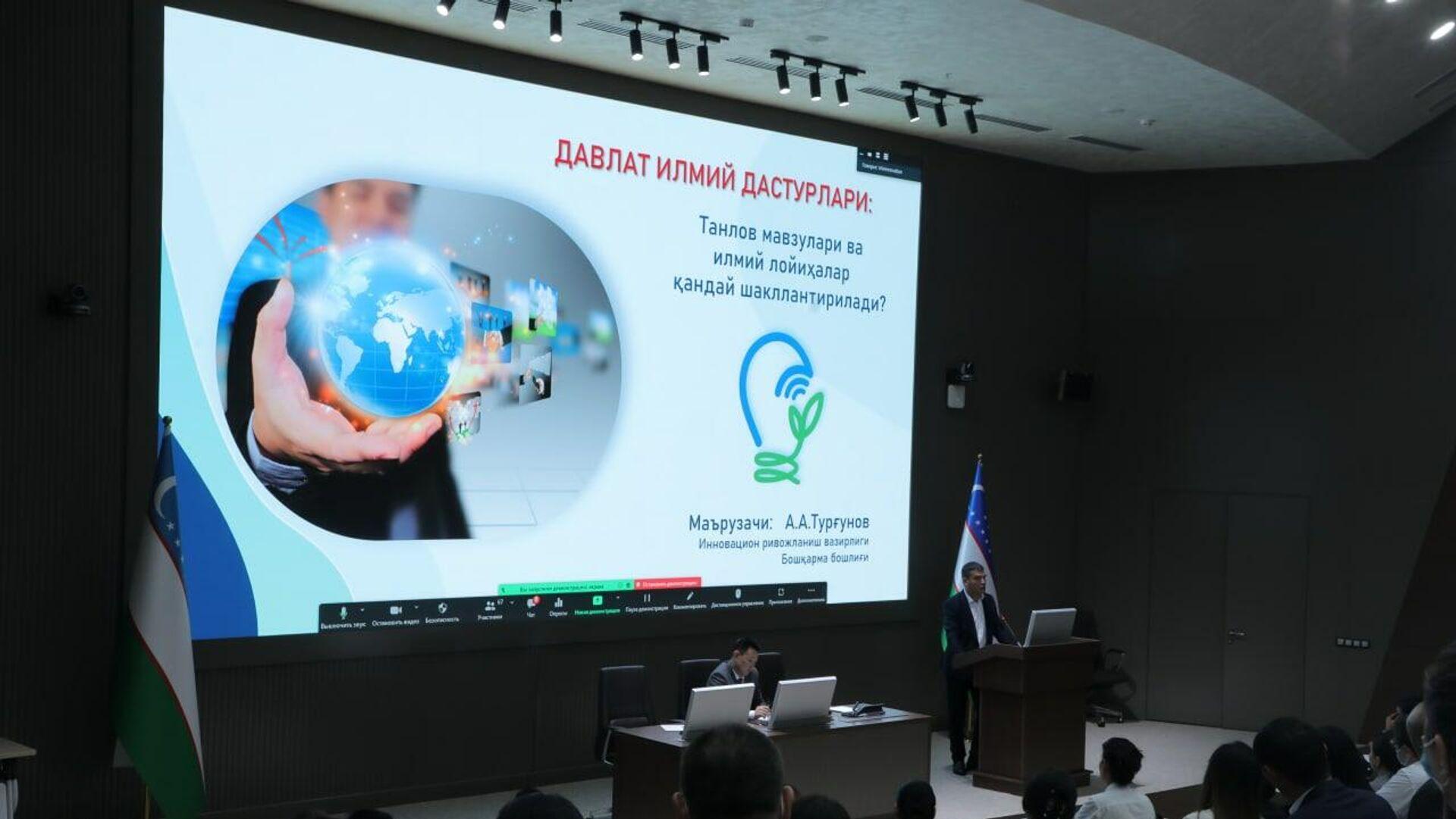 Заседание, посвященное научной деятельности женщин в Мининновации Узбекистана - Sputnik Узбекистан, 1920, 09.09.2021
