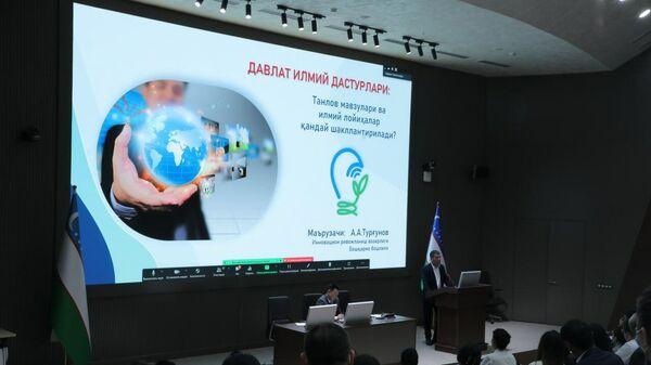 Заседание, посвященное научной деятельности женщин в Мининновации Узбекистана - Sputnik Узбекистан
