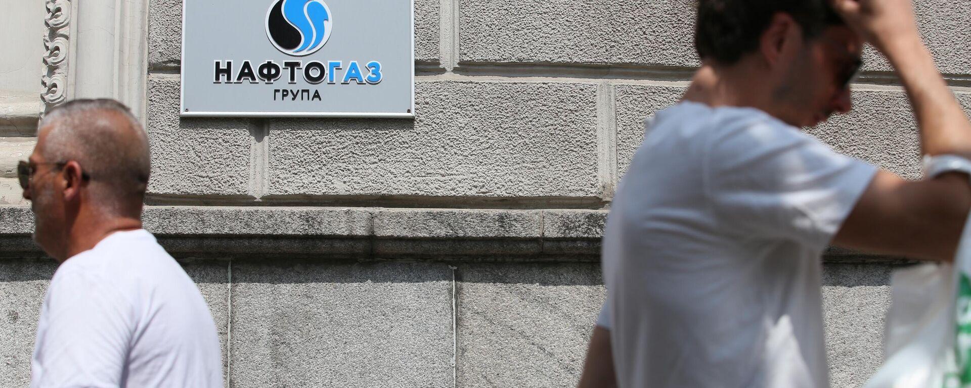Здание национальной акционерной компании Нафтогаз-Украины - Sputnik Узбекистан, 1920, 14.09.2021
