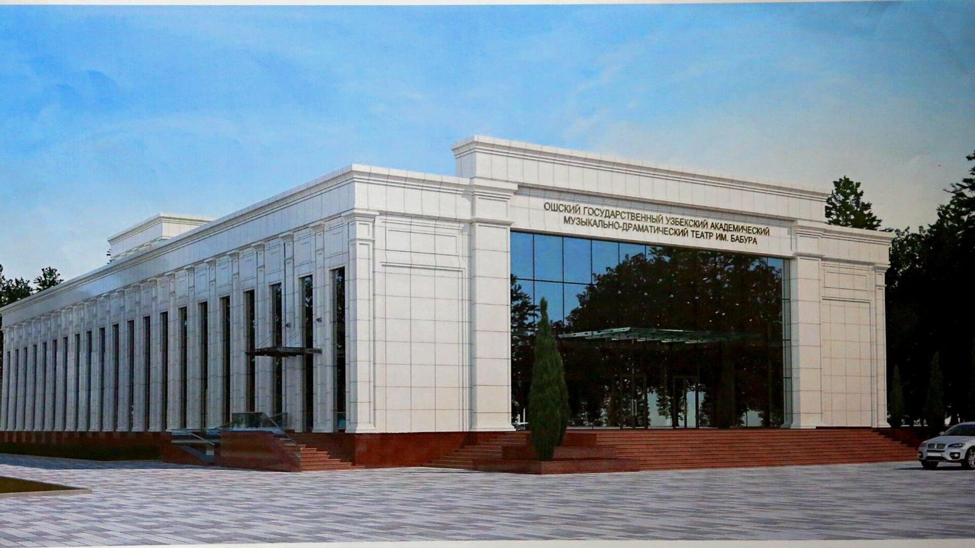 Nachata rekonstruktsiya Uzbekskogo dramaticheskogo teatra v Oshe - Sputnik Oʻzbekiston, 1920, 15.09.2021