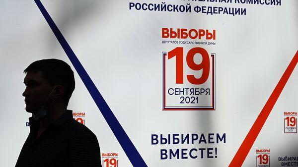 Предвыборный баннер у здания Центральной избирательной комиссии РФ в Москве - Sputnik Узбекистан