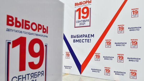 Церемония разделения ключей шифрования голосования перед стартом ДЭГ в 7 регионах России - Sputnik Узбекистан