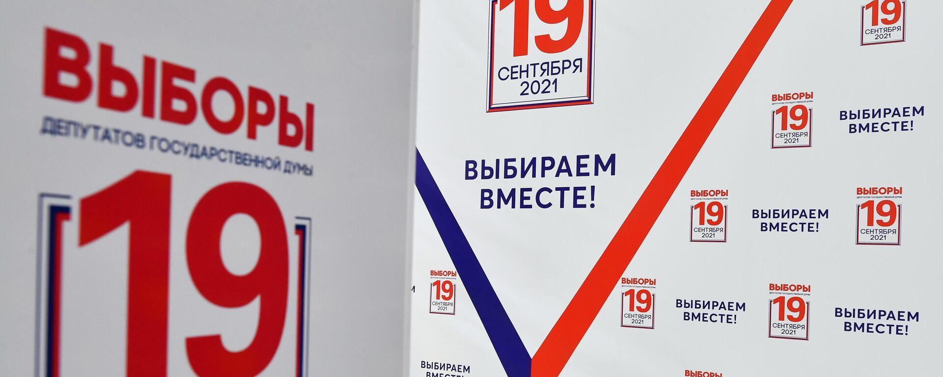 Церемония разделения ключей шифрования голосования перед стартом ДЭГ в 7 регионах России - Sputnik Узбекистан, 1920, 16.09.2021