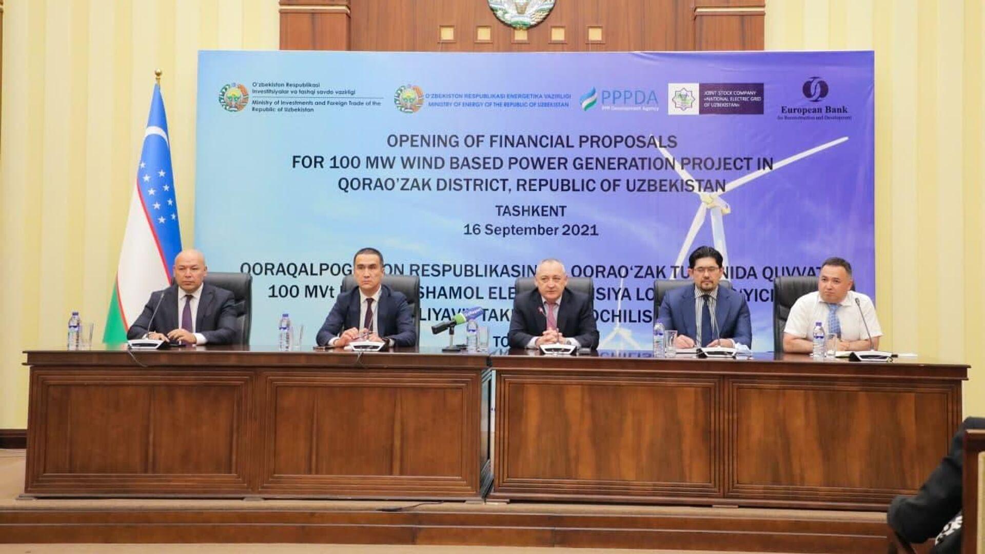 Открытие финансовых предложений для строительства ВЭС в Узбекистане. - Sputnik Узбекистан, 1920, 16.09.2021