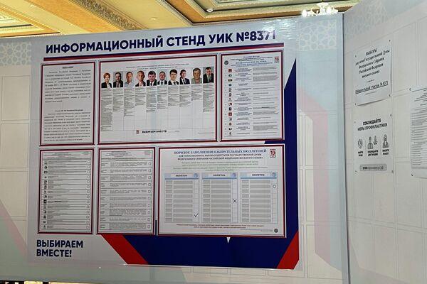 V Samarkande nachalos golosovaniye  na vыborax deputatov Gosudarstvennoy Dumы RF - Sputnik Oʻzbekiston