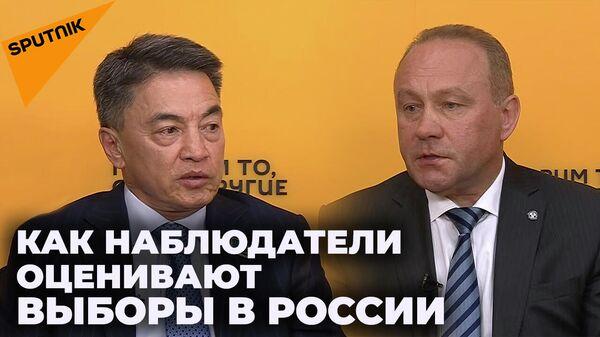 Как наблюдатели оценивают выборы в России - Sputnik Узбекистан