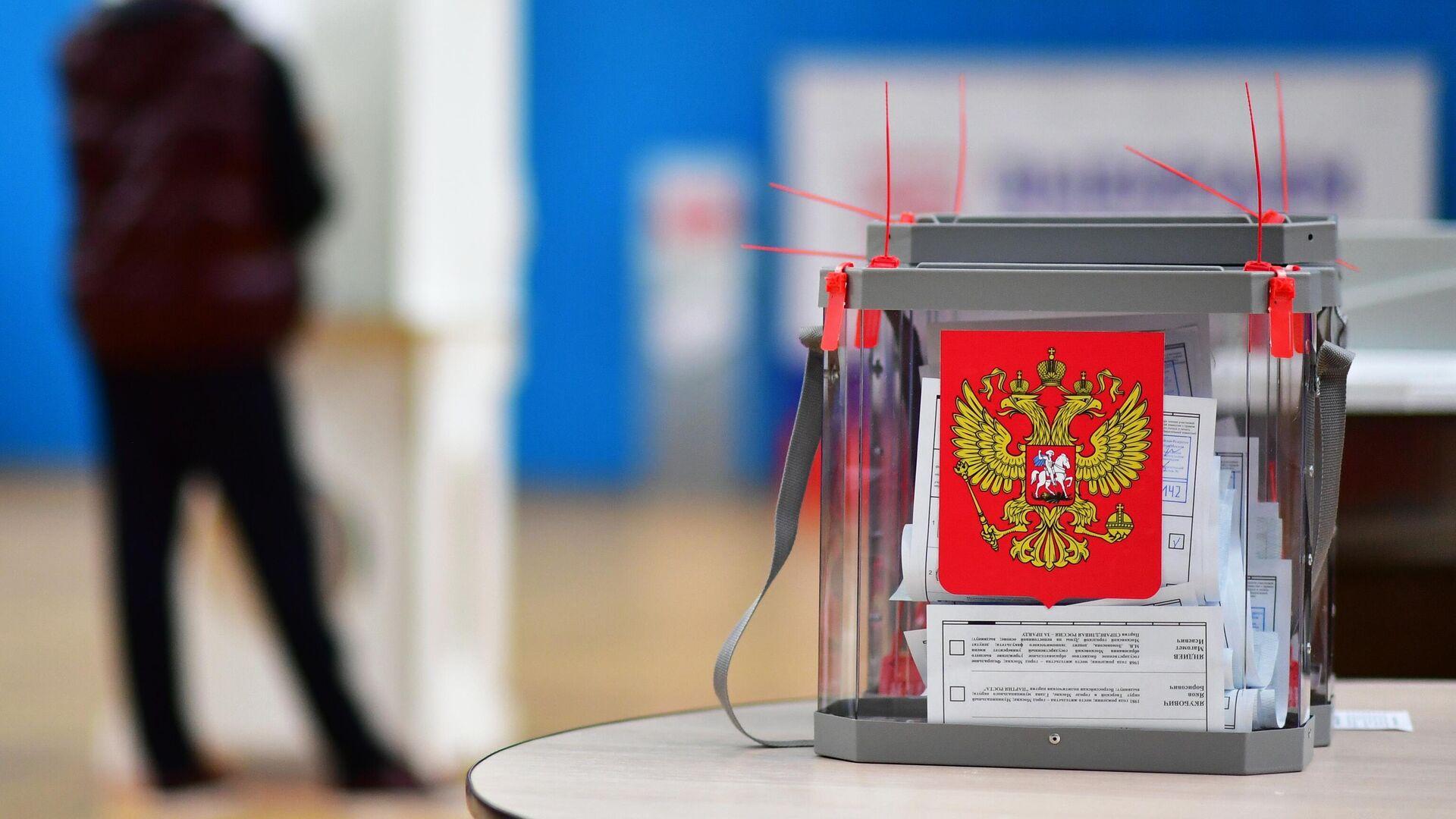 Единый день голосования в  России - Sputnik Ўзбекистон, 1920, 19.09.2021