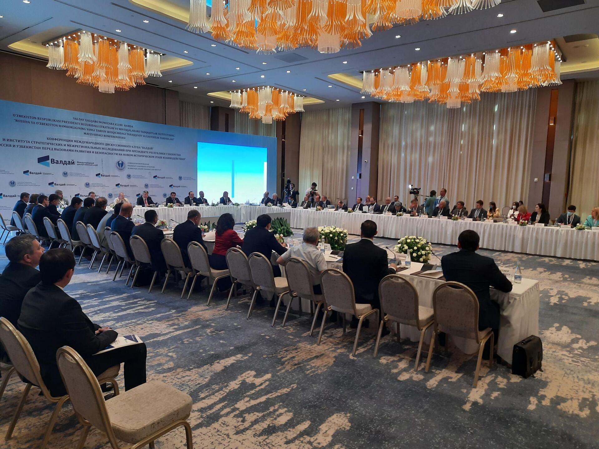 Конференция Валдайского клуба Россия и Узбекистан перед вызовами развития и безопасности на новом историческом этапе взаимодействия в Ташкенте - Sputnik Узбекистан, 1920, 20.09.2021