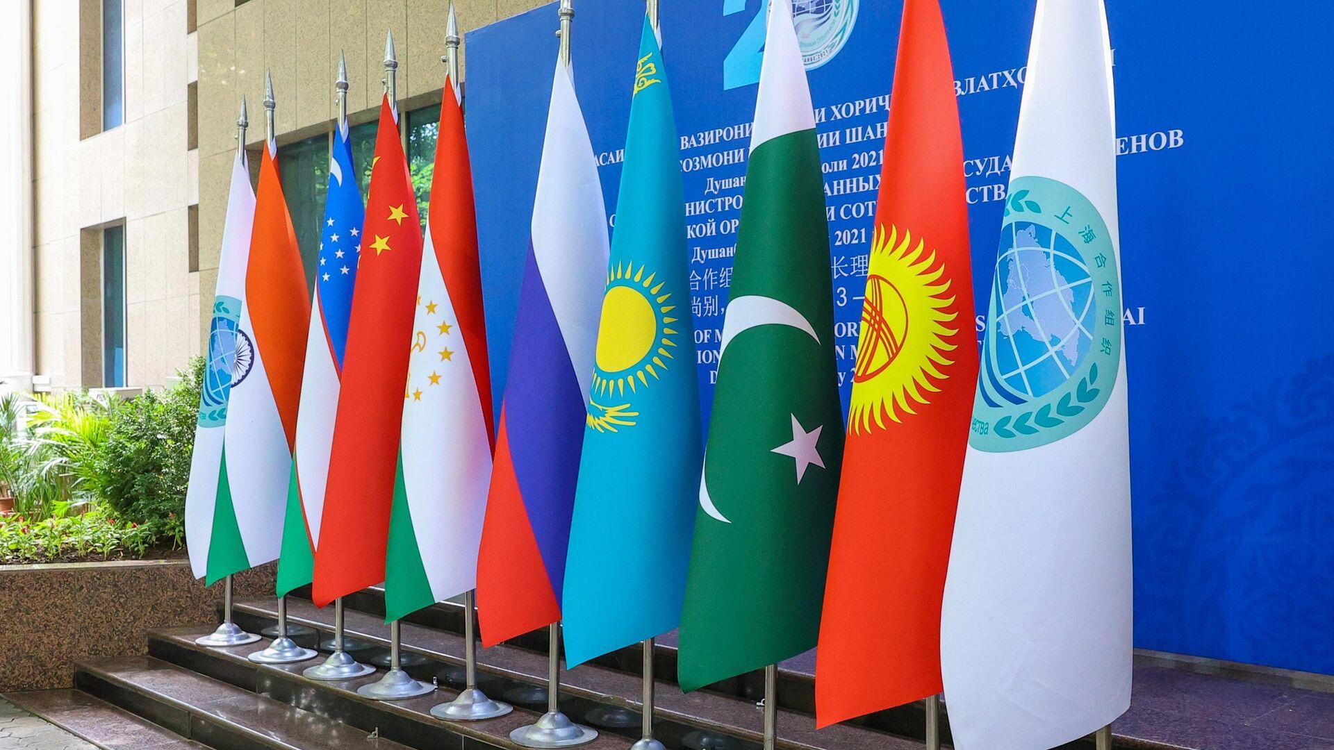 Флаги участников заседания Совета министров иностранных дел государств - членов ШОС - Sputnik Узбекистан, 1920, 14.10.2021
